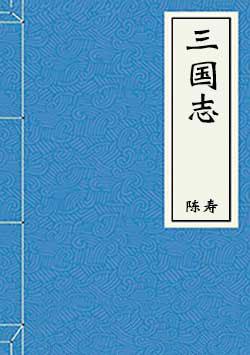 《三国志》在线阅读